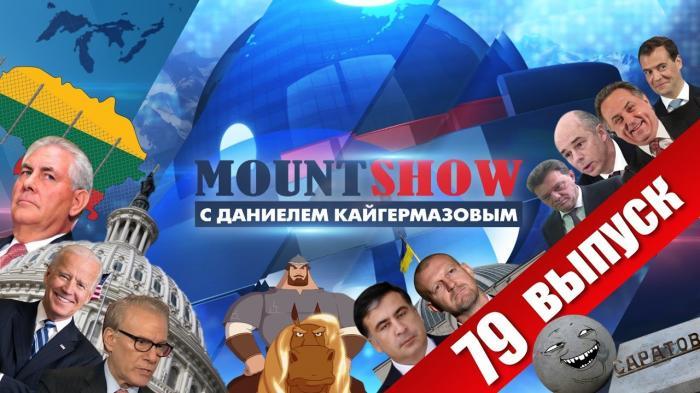 Джо Байден: Украине до демократии как до луны. MOUNT SHOW #79