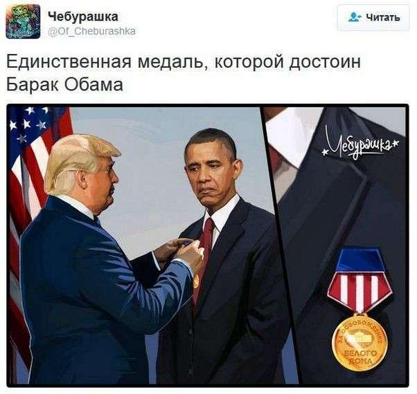 Соцсети жгут. Выпуск №97. Компромат на Трампа, медаль для Обамы и другое в картинках и с юмором