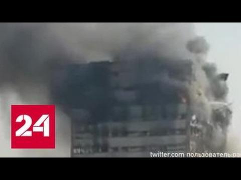 В Тегеране загорелся и обрушился 17-этажный торговый центр, возможен терракт