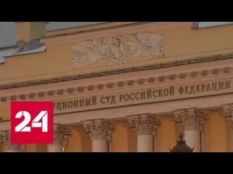 КС разрешил не исполнять решение ЕСПЧ по ЮКОСу