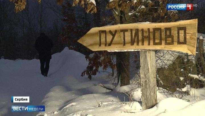 Сербы считают, что политикам надо равняться на Владимира Путина