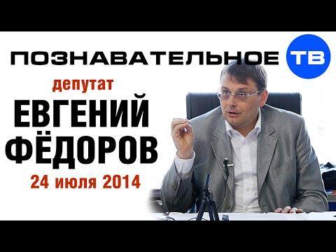 Депутат ГД РФ Евгений Фёдоров: Беседа 24 июля 2014 года