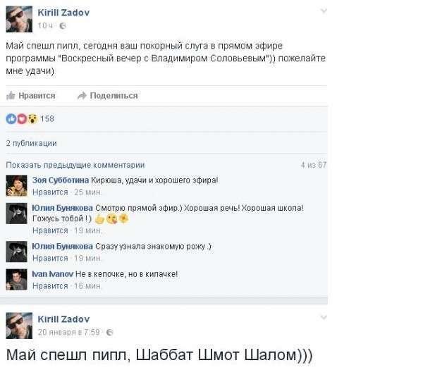 «Еврейский вечер с Владимиром Соловьёвым» разжился новым обитателем