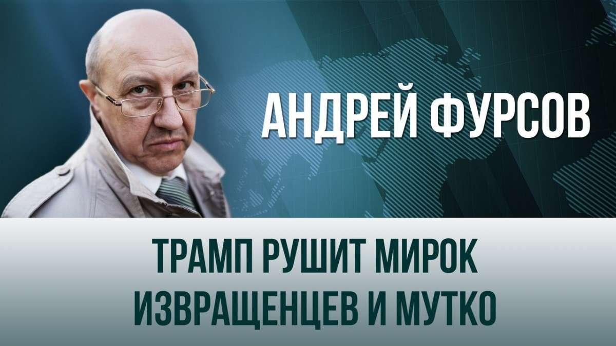 Андрей Фурсов о «манифесте Трампа»: Трамп рушит мирок извращенцев и Мутко