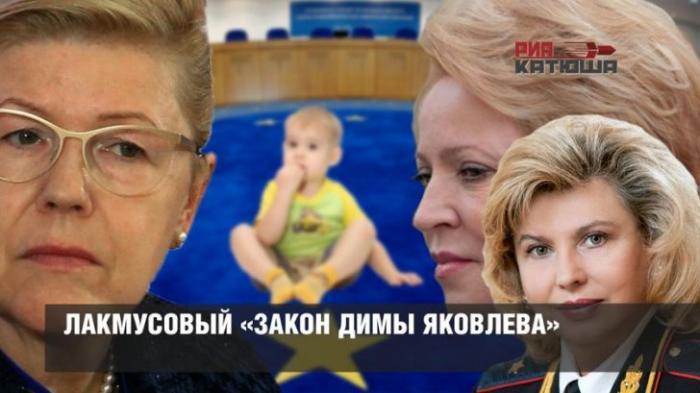 Лакмусовый «закон Димы Яковлева»: Российская элита сдает детей в обмен на лояльность глобалистов