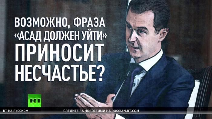 «Асад должен уйти» - жертвы проклятия этой фразы