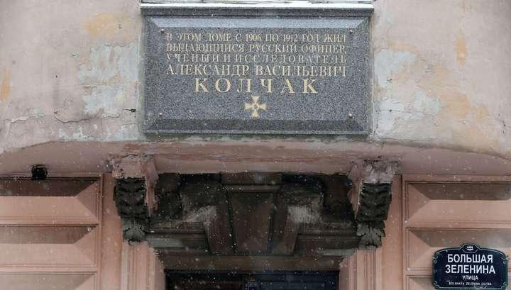 Мемориальную доску Колчаку Питерский суд велел снять