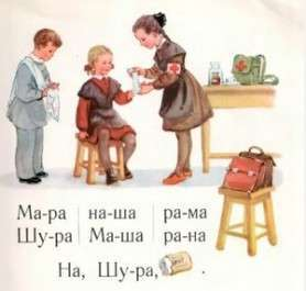 kak izmenilsya bukvar za 50 let 0 8 278x265 custom Как изменилась главная книга первоклассника за 50 лет?