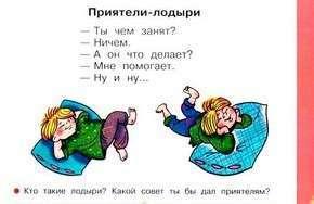 kak izmenilsya bukvar za 50 let 1 8 Как изменилась главная книга первоклассника за 50 лет?