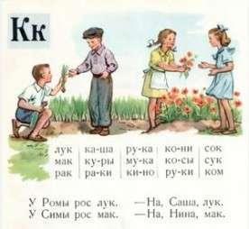 kak izmenilsya bukvar za 50 let 0 13 276x254 custom Как изменилась главная книга первоклассника за 50 лет?