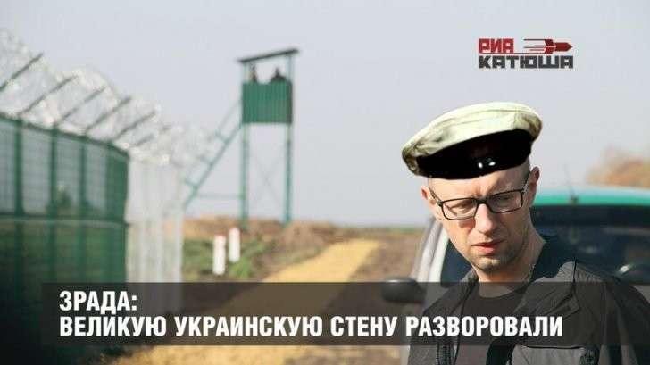 Зрада: Великую Украинскую стену «Европейский вал имени Арсения Яценюка» разворовали