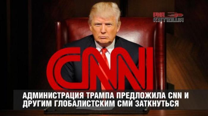 Администрация Трампа предложила CNN и другим продажным глобалистским СМИ заткнуться