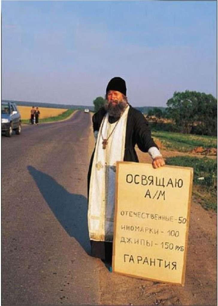 Выгодно бизнес, вера, православие
