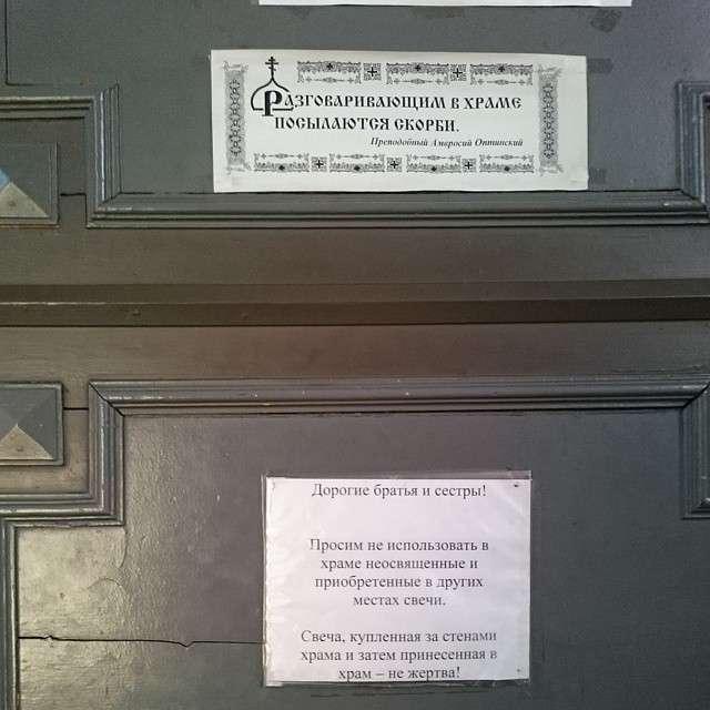 Добренько бизнес, вера, православие