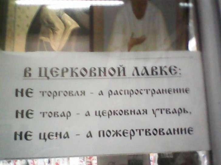 Понятно? бизнес, вера, православие
