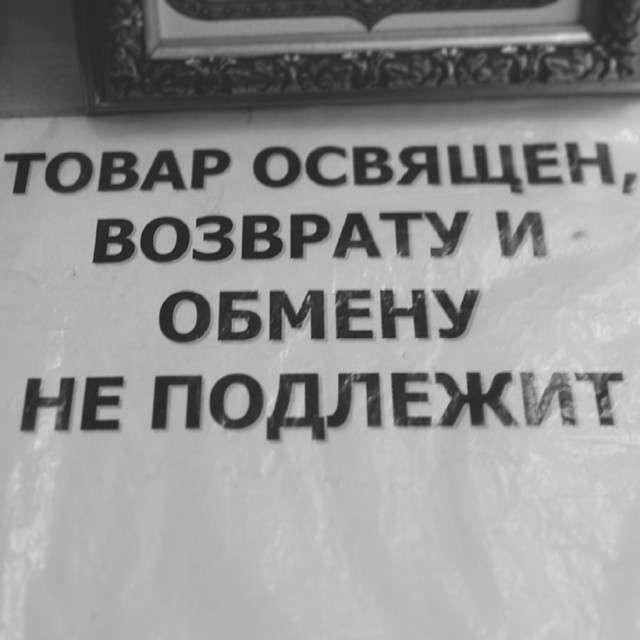Не товар, а церковная утварь бизнес, вера, православие
