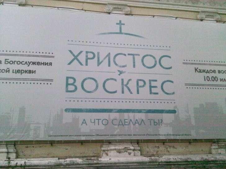 А что сделал ты? бизнес, вера, православие