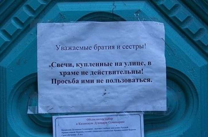 Действительно бизнес, вера, православие