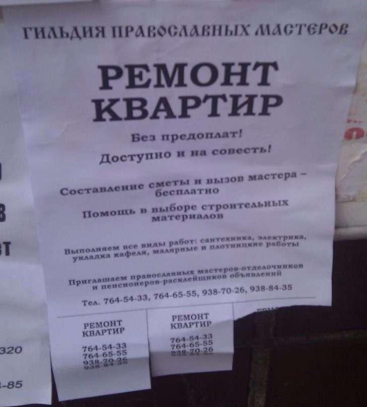 Православная работа бизнес, вера, православие