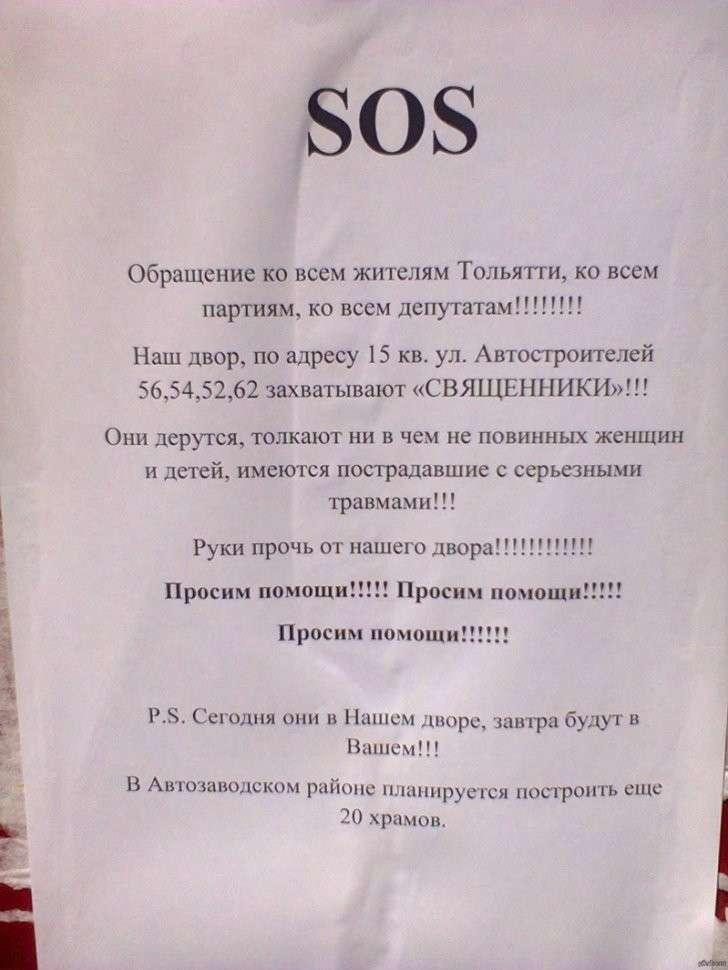 Священники-захватчики бизнес, вера, православие