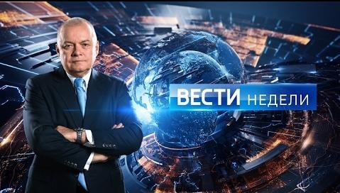 Вести недели с Дмитрием Киселевым от 29.01.17. Последние новости России и мира