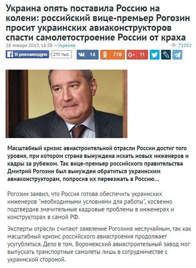 Украинское военное «Саломётостроение» как оно есть. Александр Роджерс