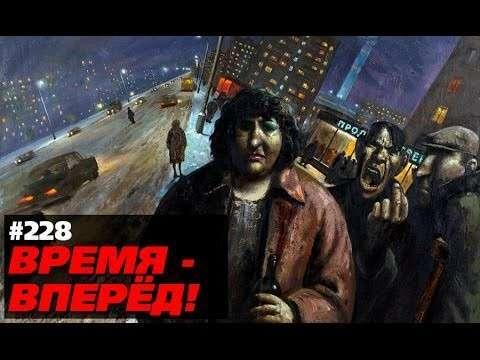 Как деградировала Россия занеделю. Время-вперёд! Выпуск 228
