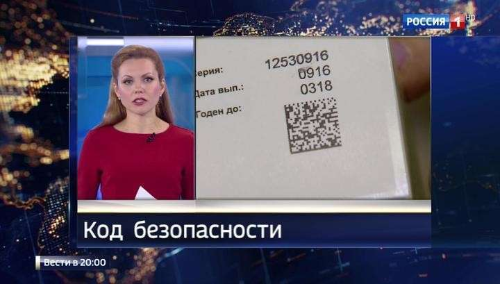 Новая система маркировки лекарств в России станет сильным ударом по контрафакту