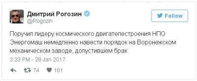 Утопят ли КОСМОполитические лингвисты российский КОСМОС: Пирожник, Сапожник и Рогозин против Воронежа