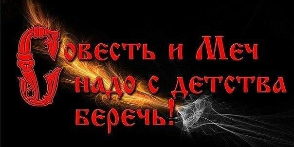 Русь – это совесть человечества и меч бога. А совесть – это и есть Русский Дух, Дух Руси