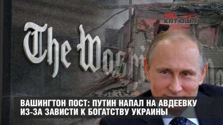 Враньё от Вашингтон Пост: Путин напал на Авдеевку из-за зависти к богатству Украины