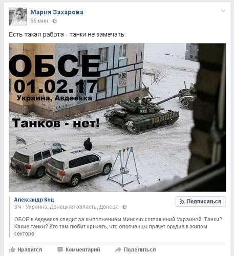 Мария Захарова об ОБСЕ: есть такая работа – танки не замечать