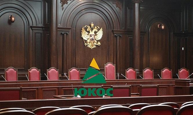 Как заработать $2 миллиона. История про ЮКОС и Конституционный суд России