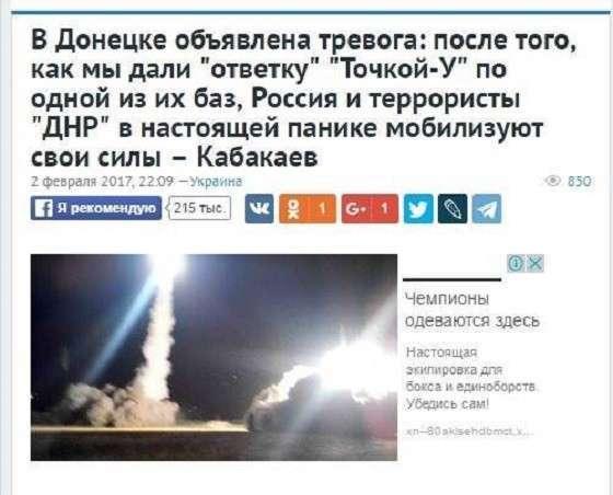 По глубокому тылу Донецка каратели ударили «Точкой-У»