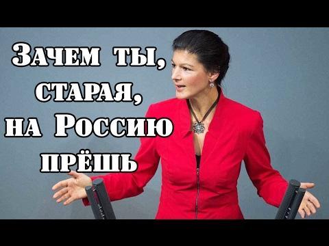 Сара Вагенкнехт жестко наехала на Ангелу Меркель за критику России и Путина