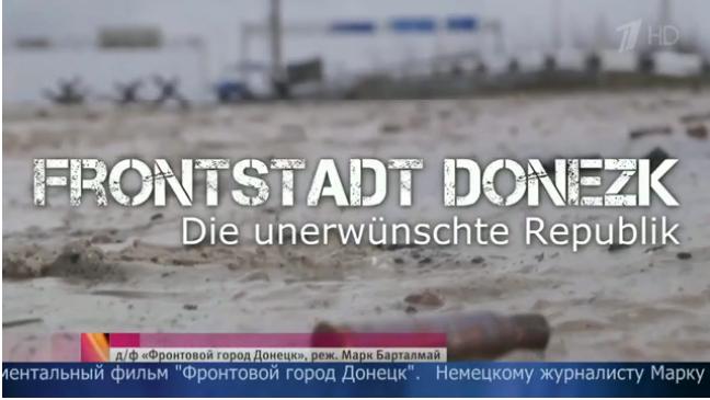 Документальный фильм «Фронтовой город Донецк» – ещё один прорыв информационной блокады в Европе