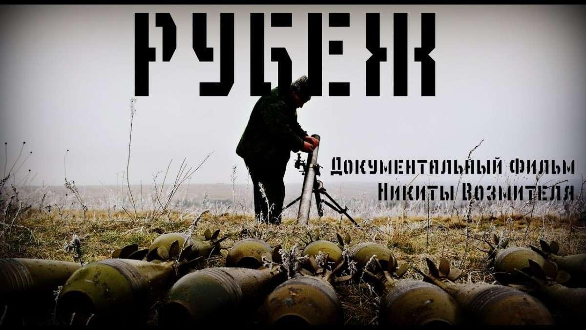 Геноцид жителей Донбасса в документальном фильме «Рубеж»