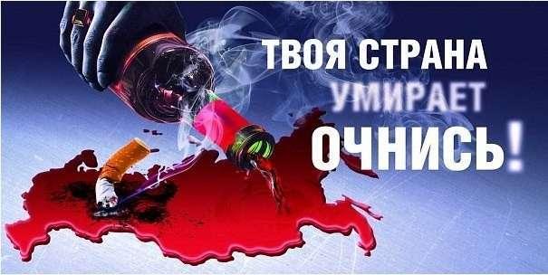 Вставай страна огромная на бой с алкогольной мафией!