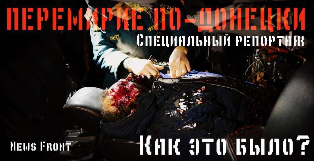 «Перемирие по-донецки – как это было?». Специальный репортаж об очередной кровавой провокации Киева. Специальный репортаж об очередной кровавой провокации Киева