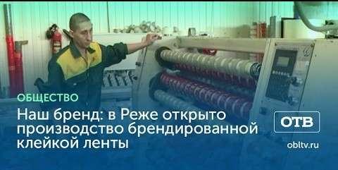 ВСвердловской области открылось производство уникальной клейкой ленты по собственному дизайну