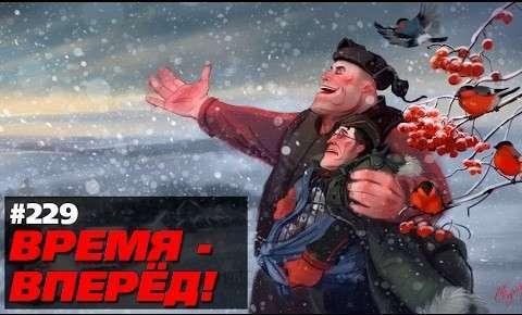 США вшоке отновых успехов России. Время-вперёд! Выпуск №229