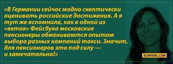 Русская немка после поездки в Россию: «Я будто побывала на другой планете!»