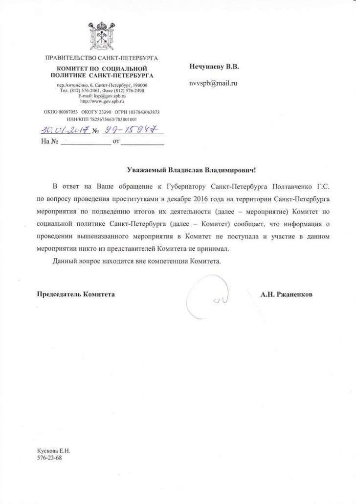 ржанинков санкт-петербург