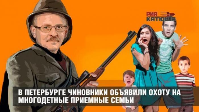 В Петербурге продажные чиновники объявили охоту на многодетные приемные семьи
