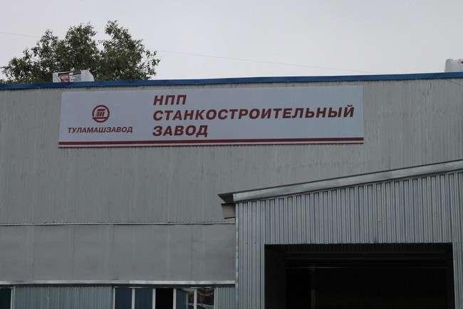 В Туле создано новое станкостроительное предприятие