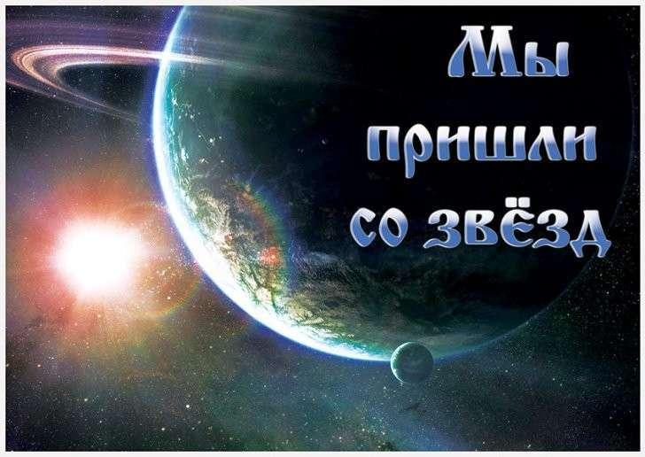 Даже учёные уже заметили, что Человечество пришло на Землю со Звёзд