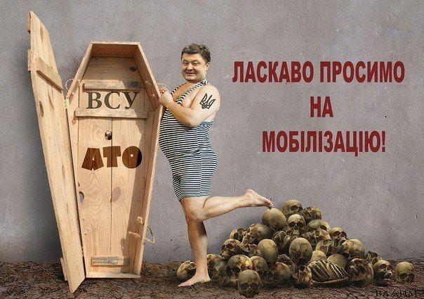 Киевская хунта готовит всеобщую «могилизацию»