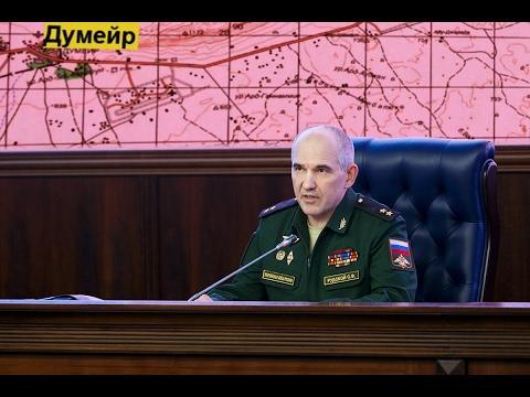 Военная обстановка в Сирии. Брифинг от оперативного управления Генштаба ВС РФ