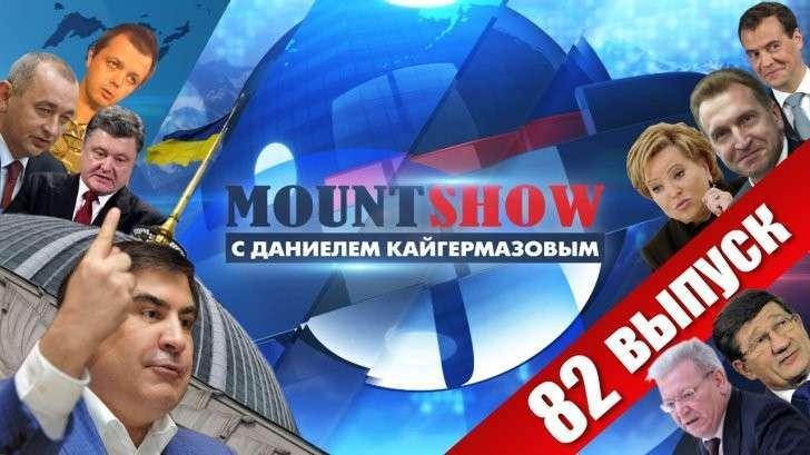 Саакашвили решил диктовать условия Европе. MOUNT SHOW №82