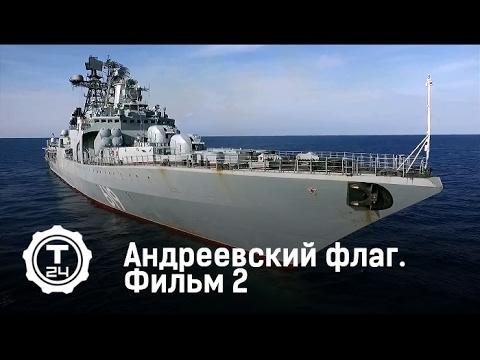 Ударная группа во главе с авианесущим крейсером «Адмирал Кузнецов». Андреевский флаг. Фильм 2